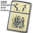 ZIPPO359彫刻加工エンブレムジッポー帆船&灯台