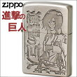 ZIPPOジッポー進撃の巨人(C)ミカサ銀サテンイブシ迫力のZIPPOライター