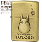 ZIPPOスタジオジブリコレクションNZ-23となりのトトロの小トトロ