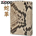 ZIPPOジッポ/ジッポー革巻きシリーズパイソン本錦蛇革巻ジッポーライター