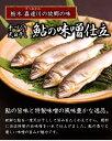 鮎味噌仕立 当店限定の商品です♪ ☆5セット以上購入で【送料無料】