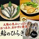 鮎のひらき5尾入 ☆5セット以上購入で【送料無料】 【食品 シーフード 加工品 干物 おかず おつまみ】【バーベキュー 海鮮 食材 魚介…