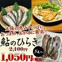 鮎のひらき5尾入 ☆5セット以上購入で【送料無料】 【食品 魚介類 シーフード 加工品 干物 ご飯のお供 ご飯のおとも おかず おつま…
