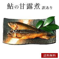炭火焼き鮎の甘露煮140g×3パック420gの大容量喜連川湧水仕立て鮎わけあり特価
