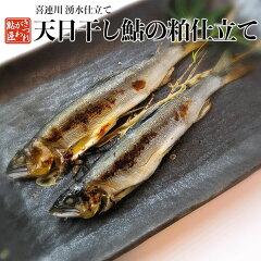 鮎粕仕立て当店限定の商品喜連川湧水仕立て鮎5セット以上購入で送料無料