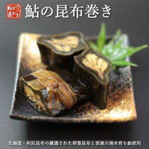 鮎の昆布巻き 喜連川 湧水育ち鮎 炭火焼 特大 昆布巻き 食品 ギフト ご飯のお供 おせち