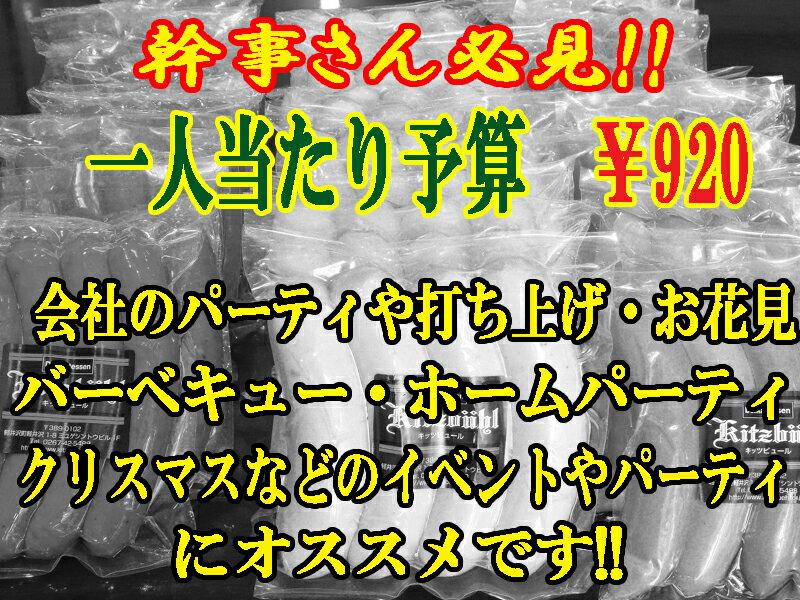 50人用ボイルソーセージセット【auktn】【RCP】【大人数】【パーティ】【イベント】【BBQ】【まとめ買い】