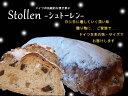 【あす楽対応】【送料無料】本場ドイツのマイスター直伝の焼き菓子 Stollen 【シュトーレン 1kg】【ケーキ】【RCP】【寒中見舞い】