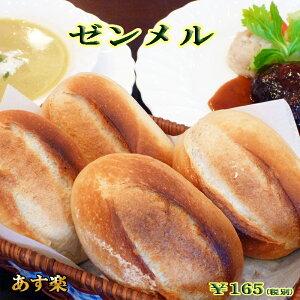 【あす楽対応】ゼンメル【ドイツパン】【冷凍パン】【ロールパン】【auktn】【RCP】