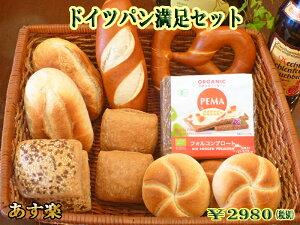 【送料無料】【あす楽対応】ドイツパン満足セット【ドイツパン】【ライ麦パン】【ブレッツェル】 【smtb-T】【auktn_fs】【RCP】【内祝】【内祝い】【お返し】【ホワイトデー】【whiteday】