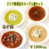 【送料無料】【あす楽対応】ドイツ料理店のスープ4種セット【RCP】【朝食】【冷凍 スープ】【パスタソース】【内祝】【内祝い】【お返し】【ホワイトデー】【whiteday】