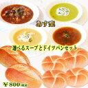 【あす楽対応】選べるスープとドイツパンセット【朝食】【冷凍 ...