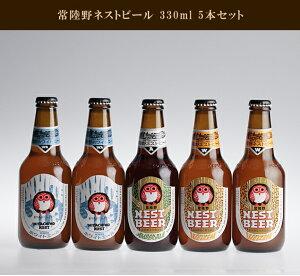 【常陸野ネストビール】定番330ml5本セットHNB-22【クラフトビール】【地ビール】【ビール】【楽ギフ_のし宛書】
