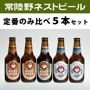 常陸野ネストビール5本セット