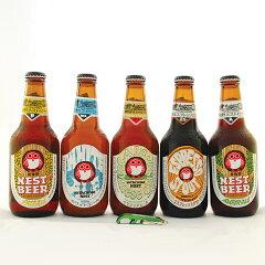 ネストビールを5種類1本ずつお試しいただけます。常陸野ネストビール[秋のお試しプレミアム5本...
