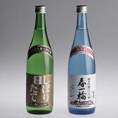 【新酒】【菊盛】純米吟醸しぼりたてと純米吟醸うすにごり酒新酒 720ml 2本セット【地酒】【楽ギフ_のし宛書】