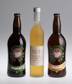 常陸野ネストビール&木内梅酒 3本セット 【楽ギフ_のし宛書】