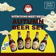季節のおすすめビール5本セット −秋−