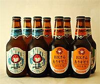 「ありがとう」ラベルのヴァイツェンを含む定番ネストビール8本セットです。【父の日】ありがと...