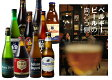 【送料無料】『ベルギービールの向こう側』を楽しもう! ベルギービール×10本 +書籍
