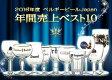 【送料無料】ベルギービールJapan 2016年間売上トップ10 グラスセット(箱入)