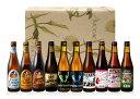 ベルギービールセット 厳選10本入り ギフトセット 送料無料