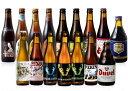 ベルギー ビール16本セット 送料無料 デュベル シメイ 他