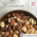 """【メール便送料無料】""""まいにちナッツ"""" ミックスナッツ (無塩・無添加 300g"""