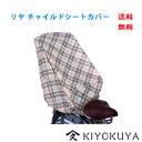 【メール便送料無料】Kawasumi (カワスミ)リヤ チャイルドシートカバー KW-560【雨/防水/チャイルドシートカバー/梅雨/雨具】