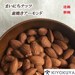 """メール便 """"まいにちナッツ""""素焼きアーモンド(無塩・無添加500g)"""