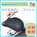 【メール便送料無料】Kawasumi (カワスミ)サドルカバ...