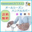 【メール便送料無料】Kawasumi (カワスミ)オールシーズン ハンドルカバー【雨/防水/UV/紫外線カット/日焼け防止】