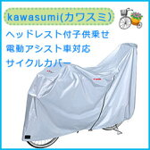 Kawasumi (カワスミ)電動アシスト車対応 ファスナー付きサイクルカバー【雨カバー/自転車カバー/子供乗せ3人乗り】