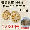 【メール送料無料】国産100% れんこんパウダー蓮根粉 10...