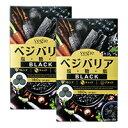 【送料無料】ベジエ ベジバリアブラック 180粒 2個セット