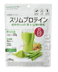 ピープロテインエンドウ豆由来たんぱく質ベジエスリムプロテイングリーンティー