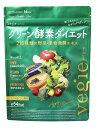 酵素 おから MCTオイルベジエナチュラル グリーン酵素ダイエット その1