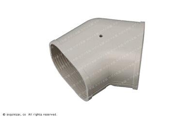 商品リンク写真画像:エアコンの配管カバー構成部材:135度曲り (住宅専門金物卸販売 キザイ本舗さんからの出展) ※エアコンの配管カバーの部材構成解説:部材例4