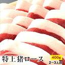 特上天然猪肉ロース 400g(2〜3人前) 猪 猪肉 ぼたん...