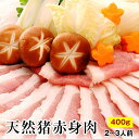 天然猪赤身肉 400g(2〜3人前) 猪 猪肉 ぼたん鍋 イノシシ肉 山クジラ...