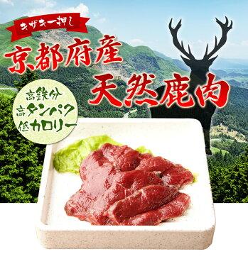 天然 鹿肉 (要加熱)しか ジビエ料理 京都