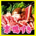 商品画像:食旅ニッポンの人気おせち2018楽天、クリスマスに 京鴨ロース(鴨鍋スープ付き) 3人前