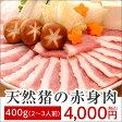・天然猪赤身肉 400g (2〜3人前)【猪】【猪肉】【天然】【ぼたん鍋】
