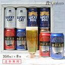 【送料無料 あす楽】 黄桜バラエティービール8缶セット 91...