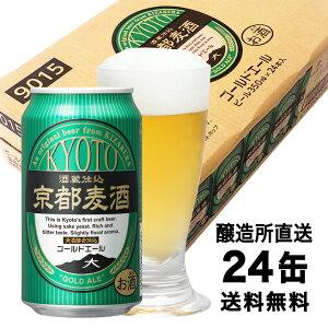 【あす楽 送料無料】 黄桜 京都麦酒 ゴールドエール 350ml缶×24本 ビール ギフト セット 地ビール クラフトビ...