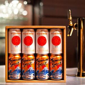 【あす楽 送料無料】 黄桜 日本の夢セット 350ml缶 8本 ビール ギフト クラフトビール 地ビール 詰め合わせ 飲...