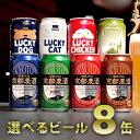 【送料無料】ビール 選べるビール8缶セット 350ml×8缶 ギフト セット 地ビール 飲み比べ クラフトビール 詰め合わせ お酒 京都 伏水蔵 黄桜 春 父の日 実用的