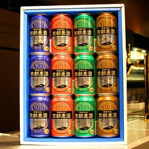【あす楽 送料無料】 黄桜 京都麦酒 おすすめ12缶セット 350ml缶×12本 ビール ギフト 飲み比べ セット ビー...