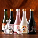 【あす楽 送料無料】 日本酒 飲み比べセット 黄桜 まごころセット 300ml×5本 飲み比べ ギフ