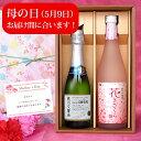 スパークリング純米酒の世界観×日本酒の和の世界観の二重奏 黄桜 泡さくらセット 日本酒 飲み比べセット 炭酸 スパークリング 送料無料 ギフト 贈り物 プレゼント お母さん 母の日 2020 いつもの感謝を込めて「母の日」に贈る日本酒飲み比べセットです。 「フレッシュで上質な味わいのと控えめな甘さ」のスパークリング清酒「銀河交響曲 純米」と「香り高くすっきりした味わい」の日本酒「花きざくら」を母の日限定ギフトでお届けします。 2本ともアルコール分もおさえており、普段はあまりお酒を飲まない方や日本酒初心者におすすめです。 日頃の感謝を込めて、ご両親へのギフトに黄桜の日本酒ギフトを贈りませんか。 ■内容量: ・黄桜 銀河交響曲 純米 375ml×1本 ・特撰 黄桜 花きざくら 720ml×1本 ■常温便配送 黄桜 銀河交響曲 純米 一口飲むとはじける炭酸とキリッとした味わいに、酸味と甘味のバランスが絶妙でフレッシュで上質な「スパークリング純米酒」です。 シャンパンボトルに高級感溢れるラベル・キャップシールをあしらい特別感を演出。シャンパンの洋の世界観と、日本酒の和の世界観が織り成す、新しい日本酒です。 和食とも洋食とも好相性です。 製造区分 純米酒 原材料 米(国産)・米麹(国産米) 度数 8度 おすすめの飲み方 冷酒 おすすめ料理 若鶏のソテー、白身魚のカルパッチョ 製造者 黄桜株式会社M 京都市伏見区塩屋町223 特撰 黄桜 花きざくら 「きざくら」の花酵母を使用した、華やかな香りの純米吟醸酒です。すっきりとした甘さで、アルコール分12度とやや度数を抑えたやさしい味わいです。 製造区分 純米吟醸酒 精米歩合 60% 原材料 米、米麹 度数 12度 おすすめの飲み方 冷酒、常温 おすすめ料理 フレッシュサラダ、若竹煮 製造者 黄桜株式会社M 京都市伏見区塩屋町223 本セットについて ■日光を避け、涼しい場所で保存して下さい。 ■開栓前なら、製造年月から約1年間はおいしくお召し上がり頂けますが、本来の風味をお楽しみ頂くために、なるべく早くお召し上がり下さい。 ■全国どこでも送料無料なので、母の日のギフトセットとしてはもちろん、誕生日プレゼント、結婚記念日の贈り物にもご利用いただけます。 ■熨斗(のし)も対応行なっております。「母の日」「お母さん」「感謝」「御礼(お礼)」はご選択で、その他「内祝」や「粗品」「誕生日」などをご希望の場合は備考欄にてご用命ください。 明細書・領収書・お届けについて ■当店は明細書・領収書の封入を廃止しております。「領収書」をご希望のお客様は商品発送後に購入履歴の注文詳細からお客様ご自身で印刷いただけるようになっております。(※後払い決済 ※代金引換を除く) ■代金引換の場合「宅配便伝票のお客様控え」が領収書となりますので、大切に保管してください。 ■お届け先様のご住所に「番地漏れ」等の不備がありますとお届けできません。お買い物の際は今一度ご確認ください。 母の日 お母さん スパークリング スパークリング清酒 炭酸 ギフト セット 送料無料 飲み比べ 詰め合わせ ギフト gift ギフトセット プレゼント 贈答品 贈り物 おすすめ 内祝い 粗品 感謝 お礼 お祝 お返し 誕生日 バースデー 誕生日プレゼント 出産内祝い 結婚 結婚引出物 結婚内祝い 結婚御祝い お見舞い 快気祝い 全快祝い 退院祝い 御供え 長寿祝い 還暦祝い 記念品 手みやげ おもたせ 女性 20代 30代 40代 50代 60代 70代 花 お酒 日本酒 地酒 京都 黄桜 限定送料無料 母の日 花きざくら 銀河交響曲 純米 スパークリング 炭酸 ギフト セット プレゼント お母さん 京都 黄桜 今月のおすすめ商品